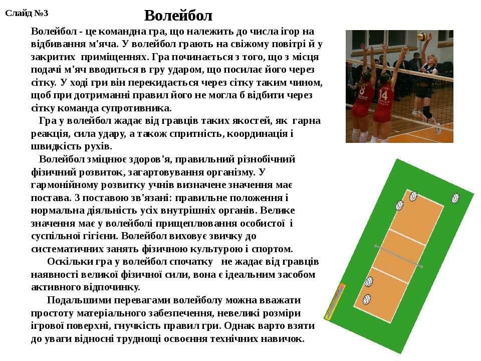 Волейбол Волейбол - це командна гра, що належить до числа ігор на відбивання ...