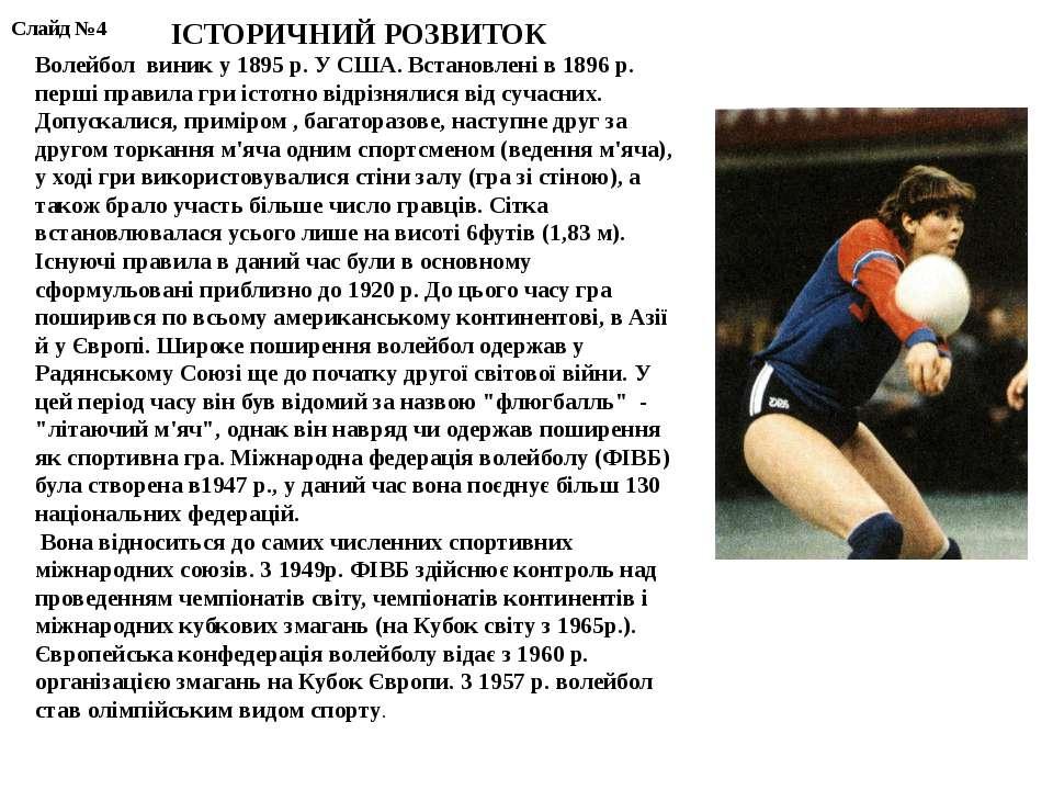 ІСТОРИЧНИЙ РОЗВИТОК Волейбол виник у 1895 р. У США. Встановлені в 1896 р. пер...