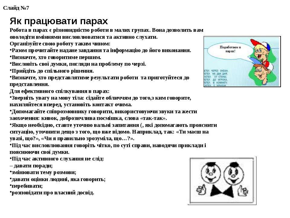 Слайд №7 Як працювати парах Робота в парах є різновидністю роботи в малих гру...