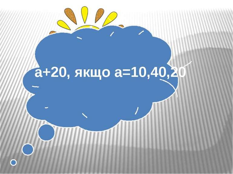 а+20, якщо а=10,40,20