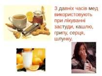 З давніх часів мед використовують при лікуванні застуди, кашлю, грипу, серця,...