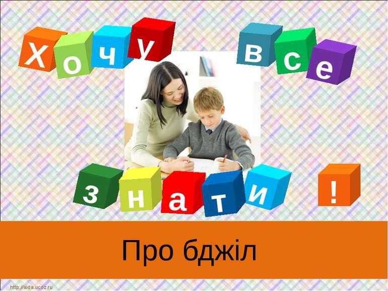 Про бджіл Х в о а и ч т с з е ! у н http://aida.ucoz.ru