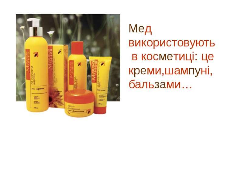 Мед використовують в косметиці: це креми,шампуні, бальзами…