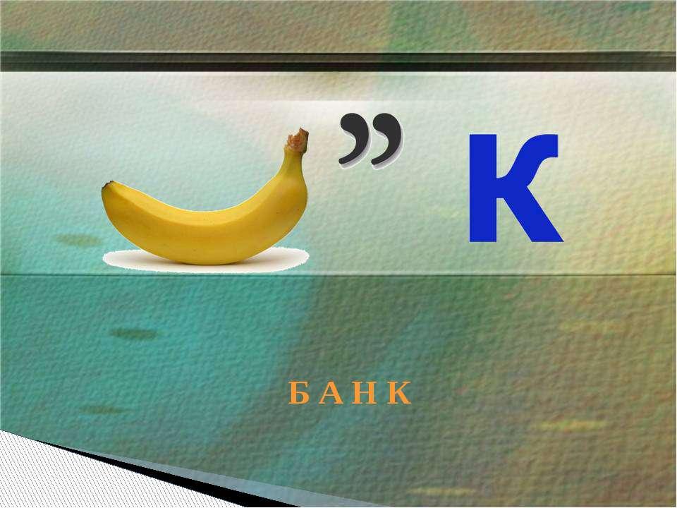 Б А Н К