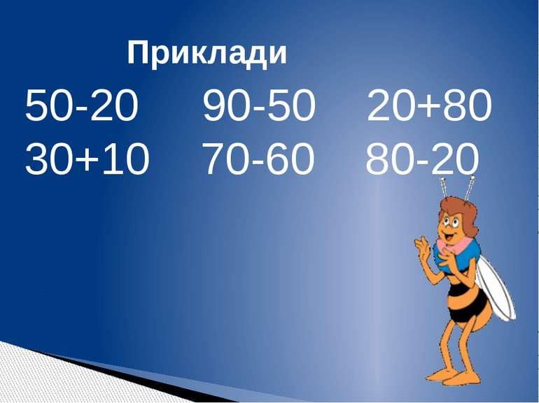Приклади 50-20 90-50 20+80 30+10 70-60 80-20