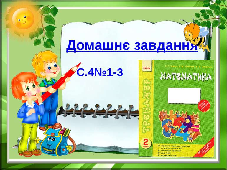 Домашнє завдання С.4№1-3
