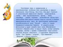 Числівник три є сакральним у християнстві, оскільки Бог виступає у трьох іпос...