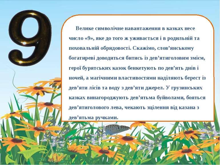 Велике символічне навантаження в казках несе число «9», яке до того ж уживаєт...