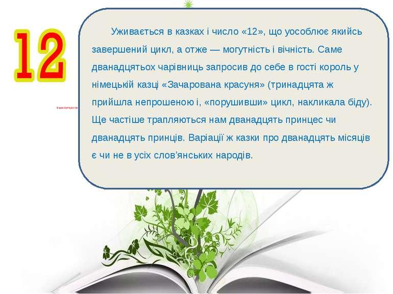 Уживається в казках і число «12», що уособлює якийсь завершений цикл, а отже ...