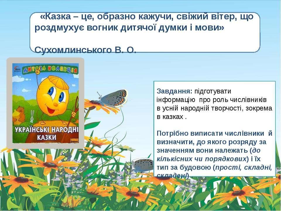 Завдання: підготувати інформацію про роль числівників в усній народній творчо...