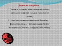 Домашнє завдання Пояснити письмово значення фразеологізмів, записаних на уроц...