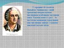 У середині 18 століття Михайло Ломоносов у своїй граматиці вперше назвав числ...