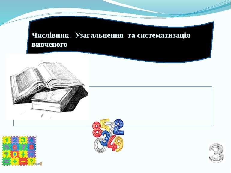 Числівник. Узагальнення та систематизація вивченого