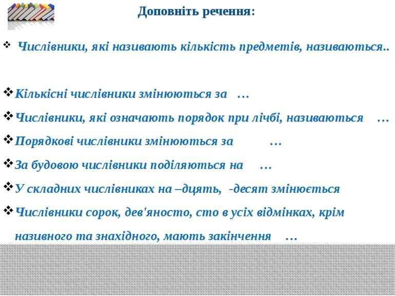 Доповніть речення: Числівники, які називають кількість предметів, називаються...