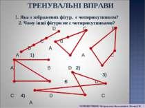 D С В С В В А А 1) А С А В D 2) 3) В D С 4) D С А D 5) 1. Яка з зображених фі...