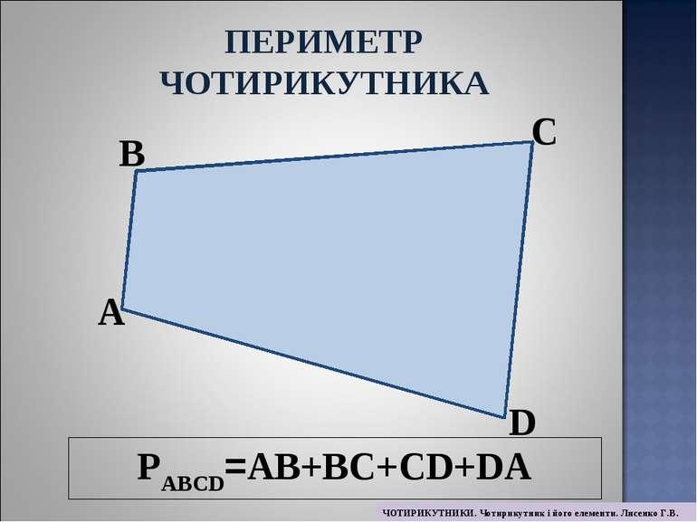 PABCD=AB+BC+CD+DA A B C D ПЕРИМЕТР ЧОТИРИКУТНИКА ЧОТИРИКУТНИКИ. Чотирикутник ...