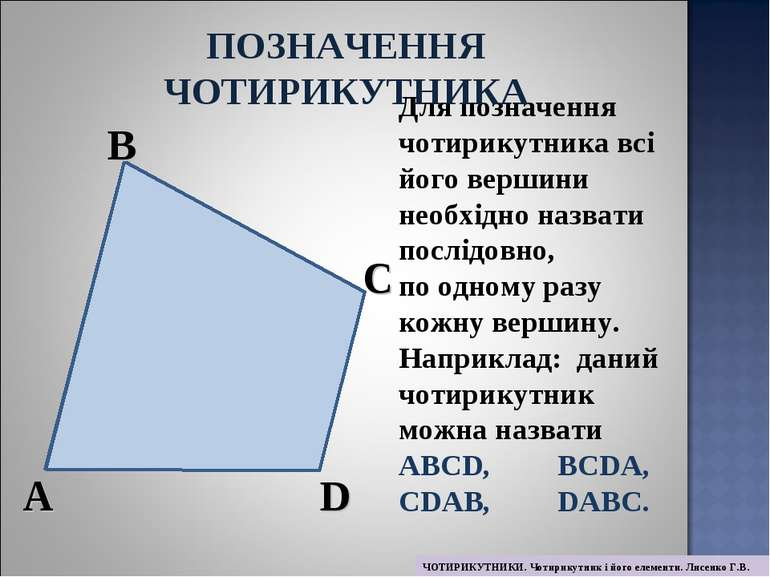 Для позначення чотирикутника всі його вершини необхідно назвати послідовно, п...