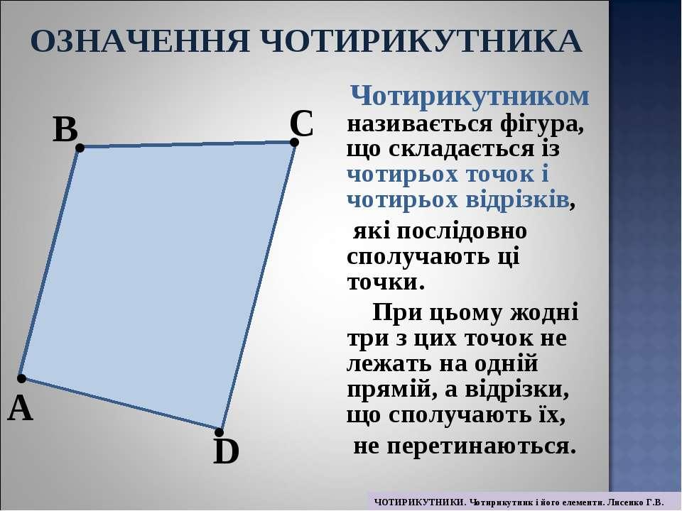 Чотирикутником називається фігура, що складається із чотирьох точок і чотирьо...