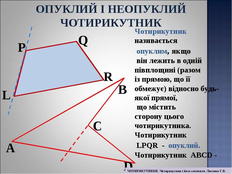 R P L A C D B Чотирикутник називається опуклим, якщо він лежить в одній півпл...