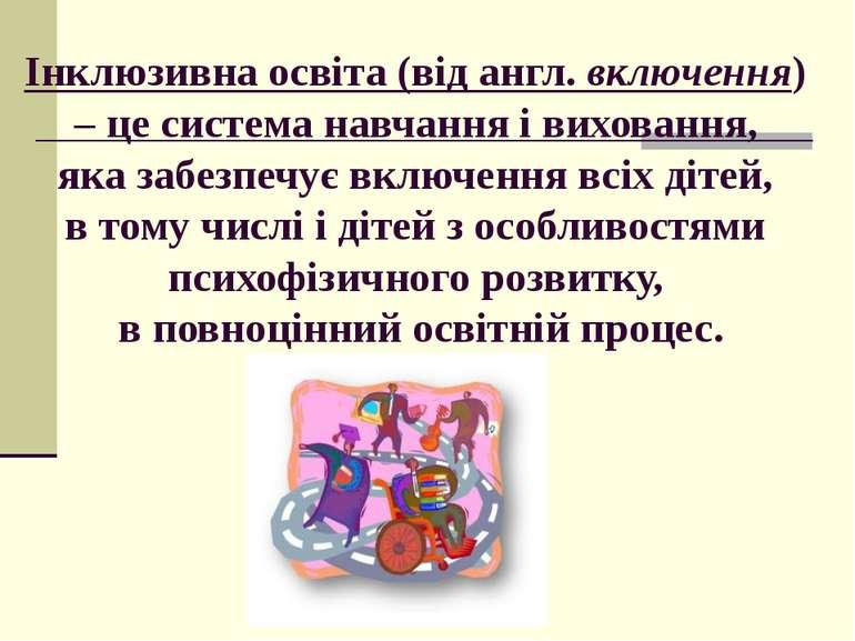 Інклюзивна освіта (від англ. включення) – це система навчання і виховання, як...