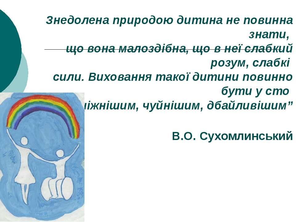 Знедолена природою дитина не повинна знати, що вона малоздібна, що в неї слаб...