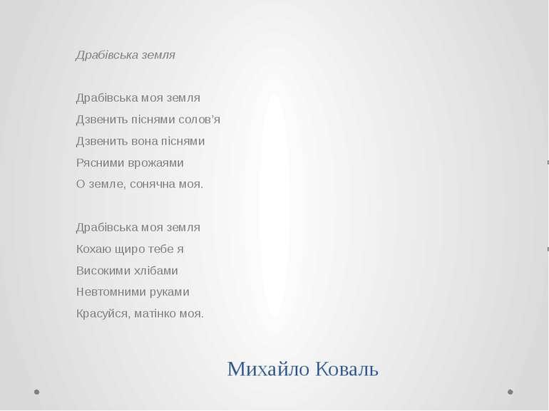 Михайло Коваль Драбівська земля Драбівська моя земля Дзвенить піснями солов'я...