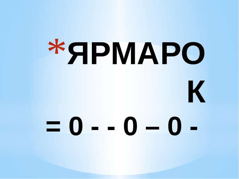 ЯРМАРОК = 0 - - 0 – 0 -