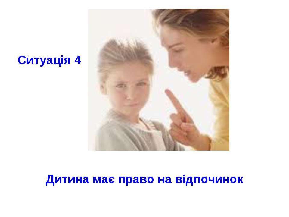 Ситуація 4 Дитина має право на відпочинок