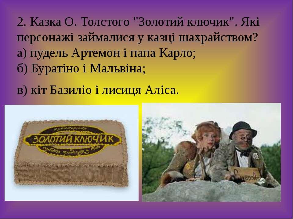 """2. Казка О. Толстого """"Золотий ключик"""". Які персонажі займалися у казці шахрай..."""