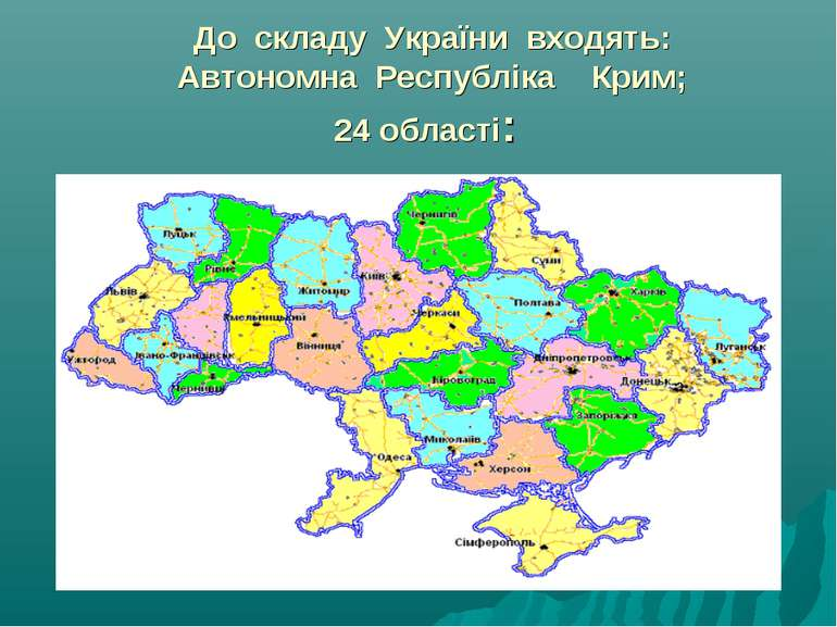 До складу України входять: Автономна Республіка Крим; 24 області: