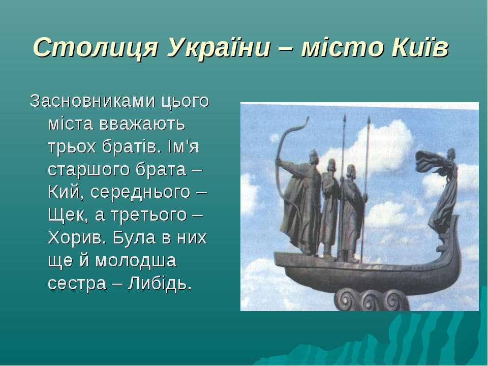 Столиця України – місто Київ Засновниками цього міста вважають трьох братів. ...