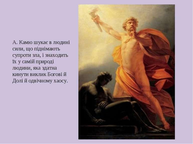 А. Камю шукає в людині сили, що піднімають супроти зла, і знаходить їх у самі...