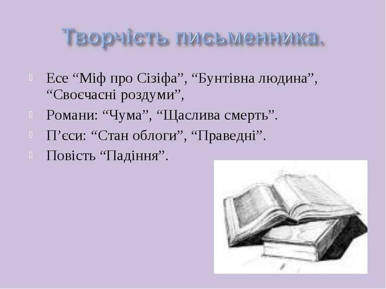 """Есе """"Міф про Сізіфа"""", """"Бунтівна людина"""", """"Своєчасні роздуми"""", Романи: """"Чума"""",..."""