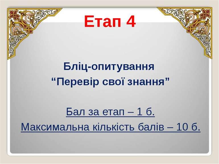 """Етап 4 Бліц-опитування """"Перевір свої знання"""" Бал за етап – 1 б. Максимальна к..."""