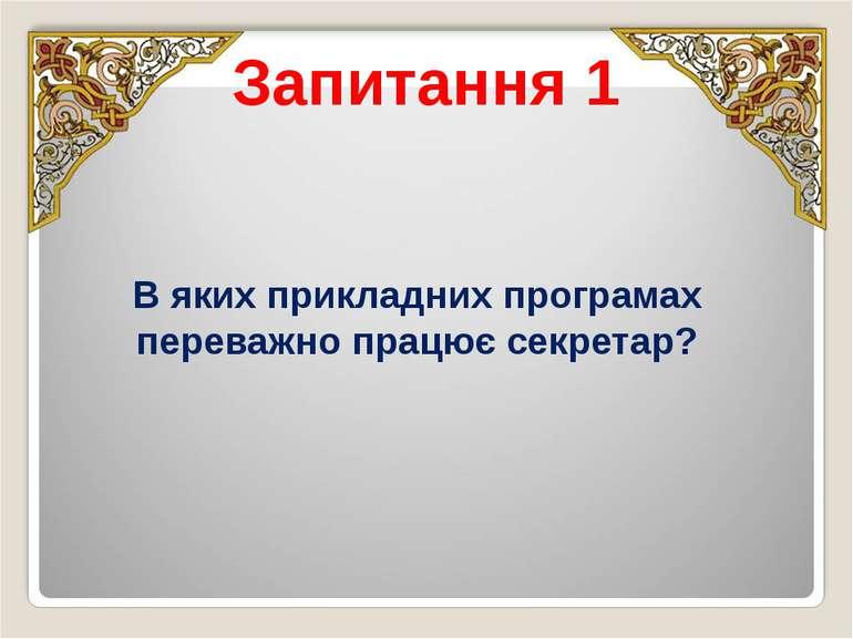 Запитання 1 В яких прикладних програмах переважно працює секретар?