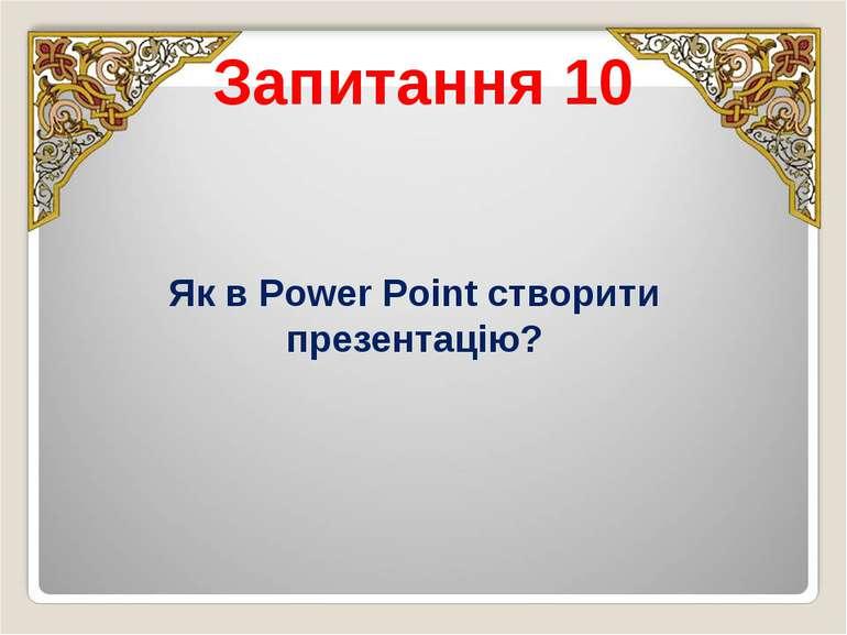 Запитання 10 Як в Power Point створити презентацію?