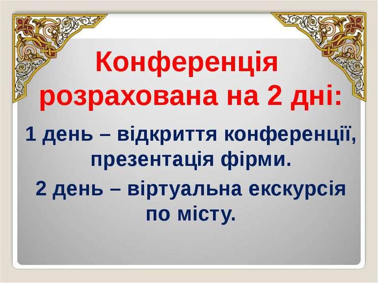 Конференція розрахована на 2 дні: 1 день – відкриття конференції, презентація...
