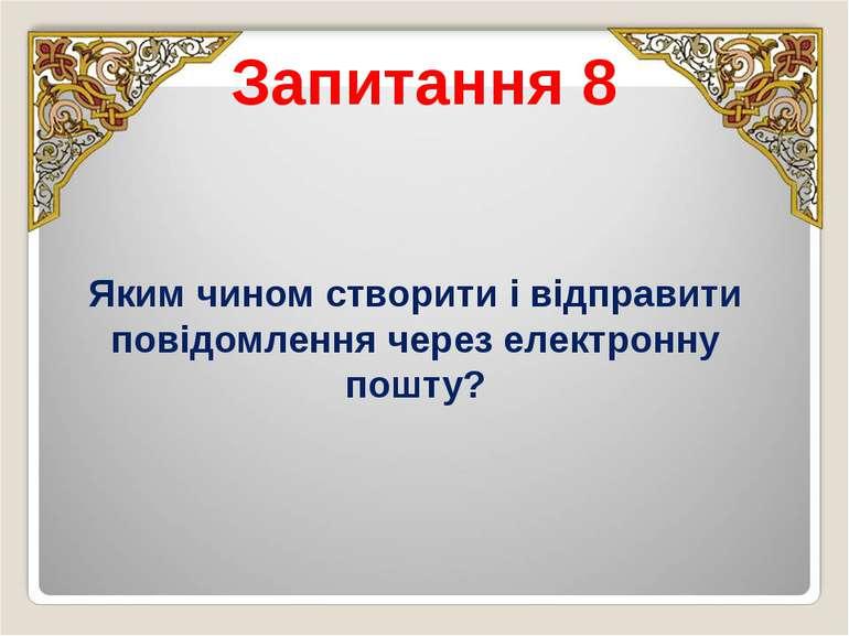 Запитання 8 Яким чином створити і відправити повідомлення через електронну по...