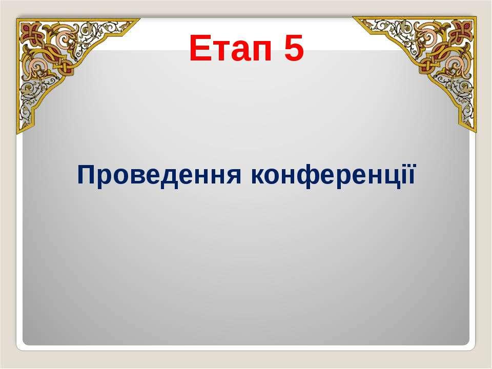 Етап 5 Проведення конференції
