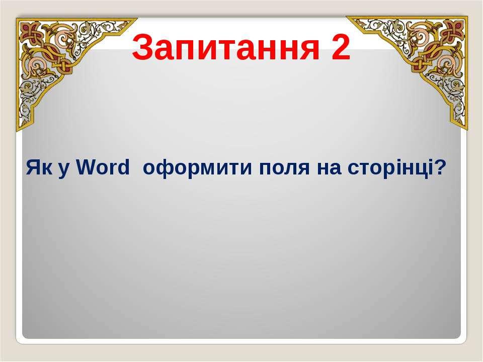 Запитання 2 Як у Word оформити поля на сторінці?