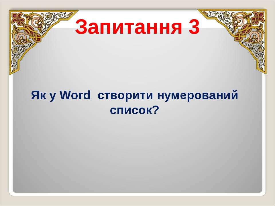 Запитання 3 Як у Word створити нумерований список?