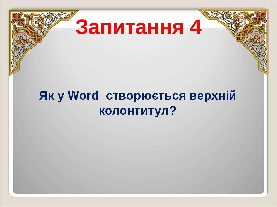 Запитання 4 Як у Word створюється верхній колонтитул?