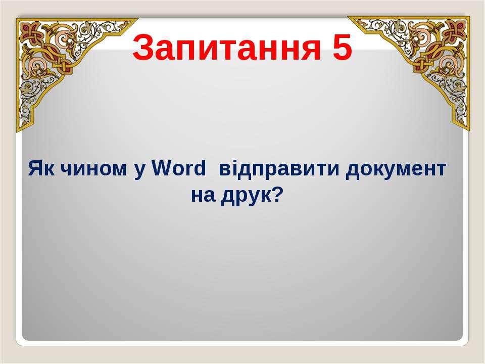 Запитання 5 Як чином у Word відправити документ на друк?