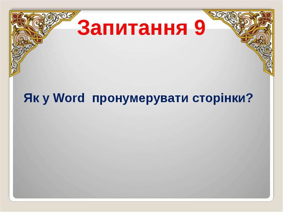 Запитання 9 Як у Word пронумерувати сторінки?