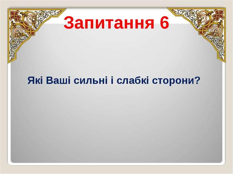 Запитання 6 Які Ваші сильні і слабкі сторони?