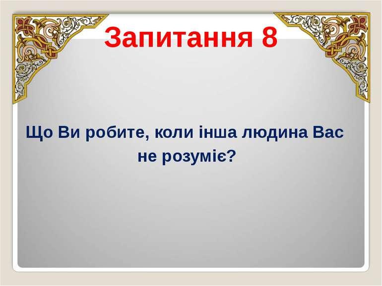 Запитання 8 Що Ви робите, коли інша людина Вас не розуміє?