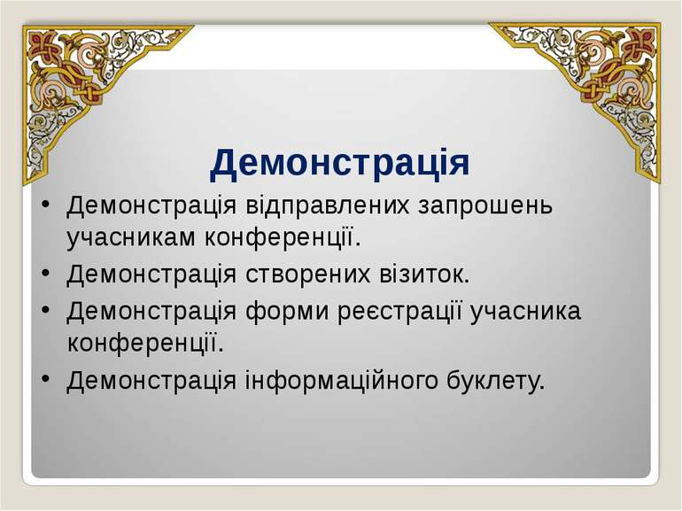 Демонстрація Демонстрація відправлених запрошень учасникам конференції. Демон...