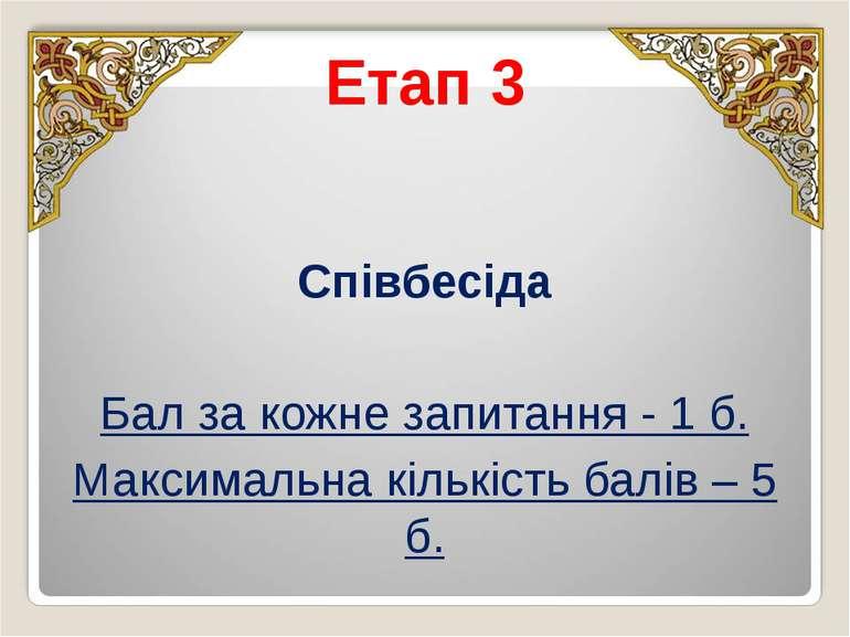 Етап 3 Співбесіда Бал за кожне запитання - 1 б. Максимальна кількість балів –...