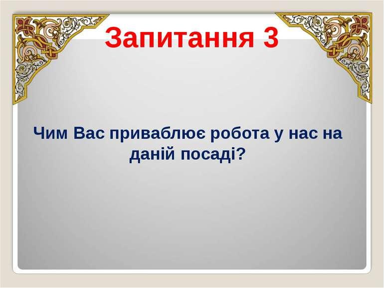 Запитання 3 Чим Вас приваблює робота у нас на даній посаді?