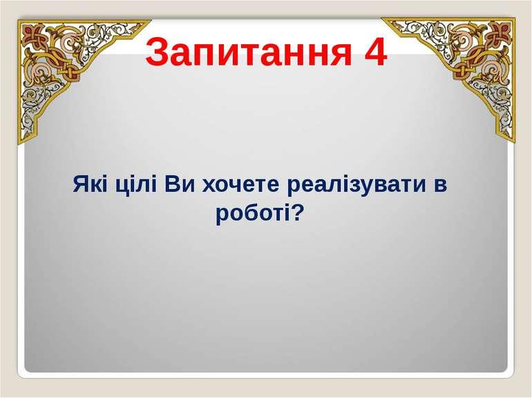 Запитання 4 Які цілі Ви хочете реалізувати в роботі?
